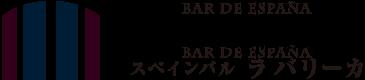 浅草橋の本格的スペインバル「ラ バリーカ」/美味しいワインとタパス、パエリアのお店
